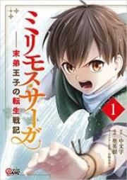 暴力探偵 第01-03巻 [Boryoku Tantei vol 01-03]