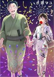 いとなみいとなめず 第01-02巻 [Itonami Itonamezu vol 01-02]