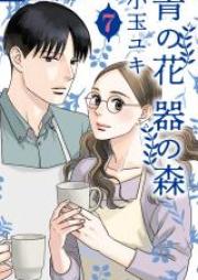 青の花 器の森 第01-07巻 [Ao no Hana Utsuwa no Mori vol 01-07]