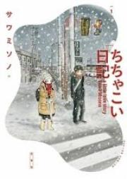 ちちゃこい日記 第01-02巻 [Chichakoi Nikki vol 01-02]