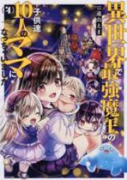異世界で最強魔王の子供達10人のママになっちゃいました。第01-05巻 [Isekai de Saikyo Mao no Kodomotachi Junin no Mama ni Nacchaimashita vol 01-05]