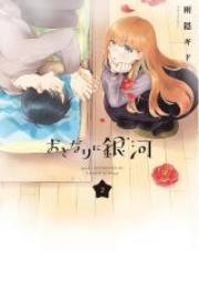 おとなりに銀河 第01-02巻 [Otonari ni Ginga vol 01-02]