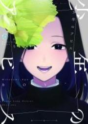 少年のアビス 第01-04巻 [Shonen no Abisu vol 01-04]