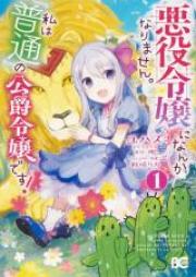 悪役令嬢になんかなりません。私は『普通』の公爵令嬢です! 第01巻 [Akuyaku Reijo ni Nanka Narimasen Watashi wa Futsu no Koshaku Reijo Desu vol 01]