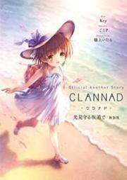 [Novel] Official Another Story CLANNAD 光見守る坂道で 新装版 [Ofisharu Anaza Sutori Kuranado Hikari Mimamoru Sakamichi de]