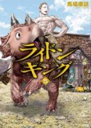 ライドンキング 第01-06巻 [Raidon Kingu vol 01-06]