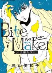 Bite Maker~王様のΩ~ 第01-07巻