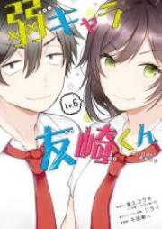弱キャラ友崎くん-COMIC- 第01-06巻 [Yowakyara Tomozakikun COMIC vol 01-06]
