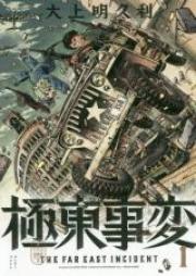 極東事変 第01巻 [Kyokuto Jihen vol 01]