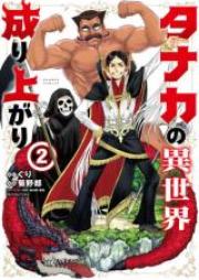 タナカの異世界成り上がり 第01-02巻 [Tanaka no Isekai Nariagari vol 01-02]