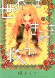 世界はきみを救う! 第01巻 [Sekai wa Kimi o Suku! vol 01]
