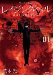 レイジング・ヘル 第01-03巻 [Reijingu Heru vol 01-03]