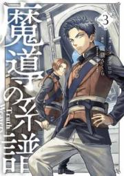 魔導の系譜 第01-03巻 [Mado no Keifu vol 01-03]