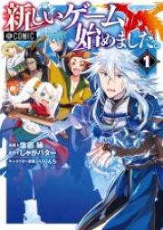 新しいゲーム始めました。@COMIC 第01巻 [Atarashii Gemu Hajimemashita vol 01]