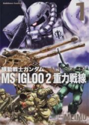 機動戦士ガンダム MS IGLOO 2 重力戦線 第01-02巻 [Kidou Senshi Gundam MS Igloo 2: Juuryoku Sensen vol 01-02]