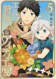 エルフと狩猟士のアイテム工房 第01-05巻 [Erufu to Shuryoshi no Aitemu Kobo vol 01-05]