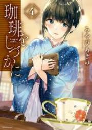 珈琲をしづかに 第01-04巻 [Kohi o Shizuka ni vol 01-04]