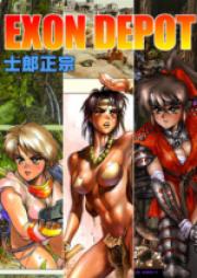 Intron Depot 第01-03巻