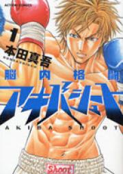 脳内格闘アキバシュート 第01-04巻