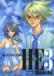 H・E The HUNT for ENERGY 第01-03巻
