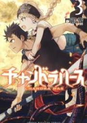 チャンドラハース 第01-03巻 [Chandora Hasu vol 01-03]