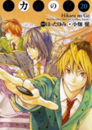 ヒカルの碁 第01-23巻 [Hikaru no Go v01-23]
