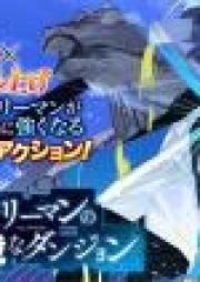 サラリーマンの不死戯なダンジョン 第01巻