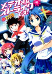メテオさんストライクです! 第01-03巻 [Meteor-san Strike desu! vol 01-03]