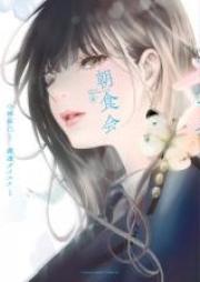 朝食会 第01-02巻 [Choshokukai vol 01-02]