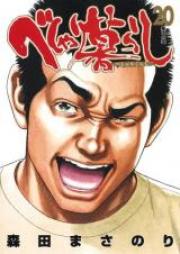 べしゃり暮らし 第01-20巻 [Beshari-Gurashi vol 01-20]