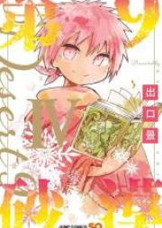 第9砂漠 第01-04巻 [Daikyu Sabaku vol 01-04]