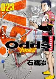 Odds VS!第01-24巻
