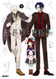 組長娘と世話係 第01-05巻 [Kumichomusume to Sewagakari vol 01-05]