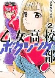 乙女高校ボクシング部 第01-02巻 [Otome Koko Bokushingubu vol 01-02]