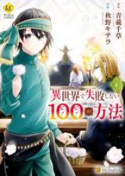 異世界で失敗しない100の方法 第01-05巻 [Isekai de Shippai Shinai Hyaku no Hoho vol 01-05]