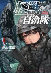 怪獣自衛隊 第01-04巻 [Kaiju Jieitai vol 01-04]