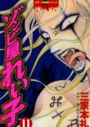 ゾンビ屋れい子 第01-11巻 [Zombieya Reiko vol 01-11]
