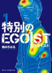 特別のEGOIST 第01-03巻 [Tokubetsu no Egoisuto vol 01-03]