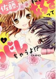 佐藤、私を好きってバレちゃうよ!? 第01-04巻 [Sato Watashi wo Suki tte Barechauyo!? vol 01-04]