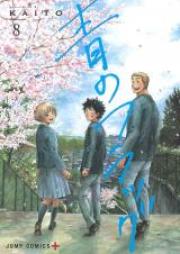 青のフラッグ 第01-08巻 [Ao no Flag vol 01-08]