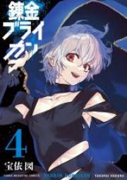 錬金ブライカン 第01-04巻 [Renkin Buraikan vol 01-04]