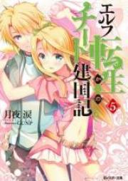 エルフ転生からのチート建国記 第01巻 [Elf Tensei Kara No Chi to Kenkoku Ki vol 01]