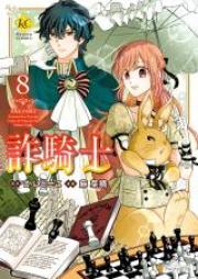 詐騎士 第01-09巻 [Sagishi vol 01-09]