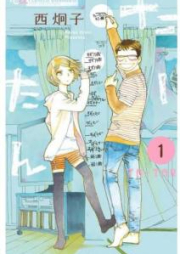 たーたん 第01巻 [Tatan vol 01]