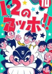 1・2のアッホ!! 第01-10巻 [Ichi ni no Ahho!! vol 01-10]