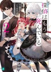 [Novel] 探偵はもう、死んでいる。 第01-02巻 [Tantei wa mo Shinde iru vol 01-02]