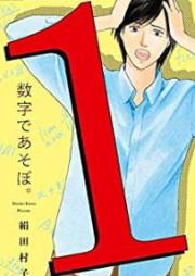 数字であそぼ。 第01巻 [Suji de Asobo vol 01]