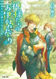 [Novel] 神様たちのお伊勢参り 第01-03巻 [Kamisamatachi no Oisemairi vol 01-03]