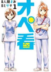 オペ看 第01-03巻 [Opekan vol 01-03]