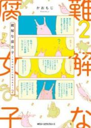 難解な腐女子 ~生命の数だけ性癖はある~ 第01-02巻 [Nankai na Fujoshi Seimei no Kazu Dake Seiheki wa aru vol 01-02]